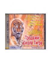 Картинка к книге Борис Жалило - Продажи: Школа Тигра. Аудиотренинг Бориса Жалило(CDmp3)