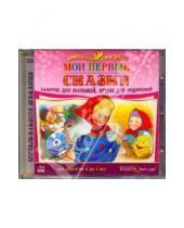 Картинка к книге Равновесие ИД - Мои первые сказки (для детей от 2 до 5 лет) (CDmp3)