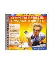 Картинка к книге Легкий путь - Секреты продаж: Трудные клиенты (CDmp3)