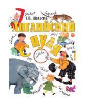 Картинка к книге Петровна Галина Шалаева - Английский с нуля
