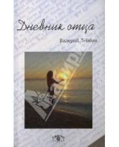 Картинка к книге Моисеевич Валерий Лейбин - Дневник отца