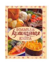 Картинка к книге АСТ - Большая кулинарная книга. 10 000 лучших кулинарных рецептов