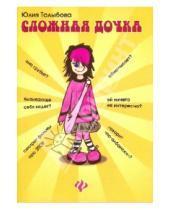 Картинка к книге Юлия Талыбова - Сложная дочка
