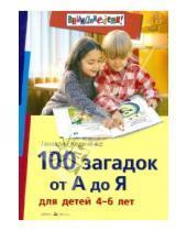 Картинка к книге Федорович Геннадий Кодиненко - 100 загадок от А до Я для детей 4-6 лет