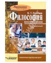 Картинка к книге Тимофеевич Борис Лихачев - Философия воспитания: специальный курс