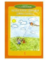 Картинка к книге Учебники и практикумы - Психология здоровья дошкольника
