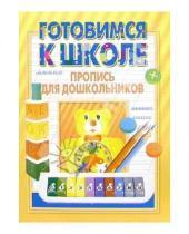 Картинка к книге Леонидовна Инна Бельская - Готовимся к школе: пропись для дошкольников.
