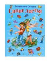 Картинка к книге Александровна Валентина Осеева - Синие листья