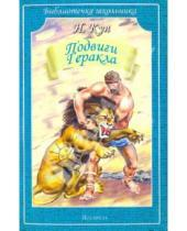 Картинка к книге Альбертович Николай Кун - Подвиги Геракла