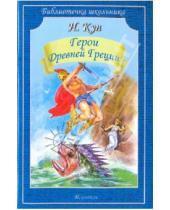Картинка к книге Альбертович Николай Кун - Герои Древней Греции
