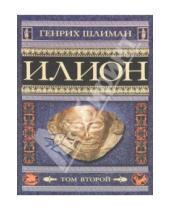 Картинка к книге Генрих Шлиман - Илион. Город и страна троянцев. Том 2
