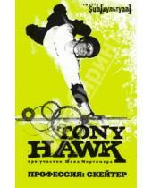 Картинка к книге Тони Хок - Профессия: скейтер