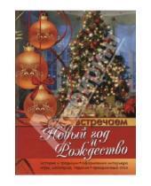 Картинка к книге Данииловна Ольга Ларина - Встречаем Новый год и Рождество