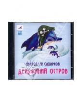 Картинка к книге Владимирович Святослав Сахарнов - Дельфиний остров (CDmp3)