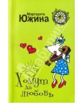 Картинка к книге Эдуардовна Маргарита Южина - Хомут да любовь