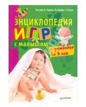 Картинка к книге Вы и ваш ребенок - Энциклопедия игр с малышом (с рождения до 3 лет)