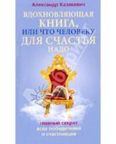 Картинка к книге Владимирович Александр Казакевич - Вдохновляющая книга. Что человеку для счастья надо