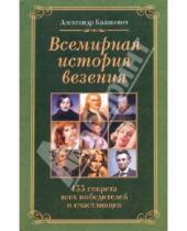 Картинка к книге Владимирович Александр Казакевич - Всемирная история везения. 133 секрета победителей и счастливцев