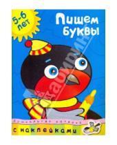 Картинка к книге Николаевна Ольга Земцова - Пишем буквы. 5-6 лет
