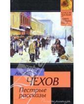 Картинка к книге Павлович Антон Чехов - Пестрые рассказы