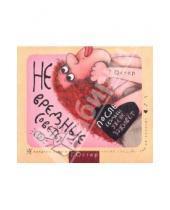 Картинка к книге Бенционович Григорий Остер - Не вредные советы. После свадьбы уже не заживет