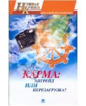 Картинка к книге Николаевич Виталий Богданович - Карма: апгрейд или перезагрузка?
