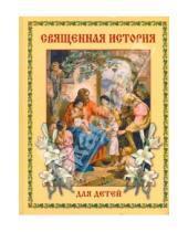 Картинка к книге А. Мария Львова - Священная история для детей