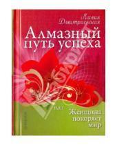 Картинка к книге Лилия Дмитриевская - Алмазный путь успеха, или Женщина покоряет мир