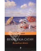 Картинка к книге Франсуаза Саган - Волшебные облака