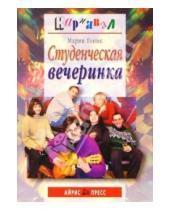 Картинка к книге Мария Гоник - Студенческая вечеринка