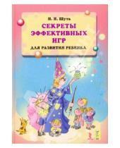 Картинка к книге Николаевич Николай Шуть - Секреты эффективных игр для развития ребенка.