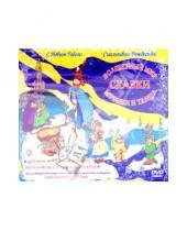 Картинка к книге ТЕН-Видео - Волшебный мир сказки, музыки и танца (4DVD)