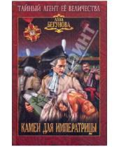 Картинка к книге Игоревна Алла Бегунова - Камеи для императрицы