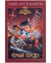 Картинка к книге Игоревна Алла Бегунова - Черный передел