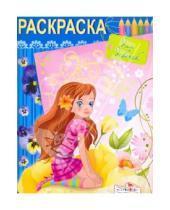 Картинка к книге Раскраска для девочек - Раскраска для девочек. Выпуск 2