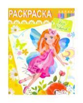 Картинка к книге Раскраска для девочек - Раскраска для девочек. Выпуск 3