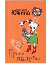 Картинка к книге Эдуардовна Маргарита Южина - Право налево