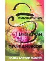 Картинка к книге Николаевна Светлана Новожилова - Эксклюзивные сценарии праздников на все случаи