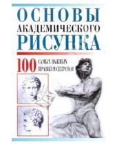 Картинка к книге Вера Надеждина - Основы академического рисунка. 100 сам важных правил и секретов