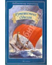 Картинка к книге Альбертович Николай Кун - Путешествия Одиссея