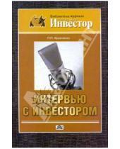 Картинка к книге Павлович Павел Кравченко - Интервью с инвестором