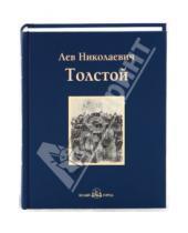 Картинка к книге Николаевич Лев Толстой - Холстомер