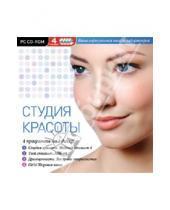 Картинка к книге Красота и здоровье - Студия красоты. 4 программы на одном диске (CDpc)