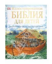 Картинка к книге Селина Гастингс - Иллюстрированная Библия для детей