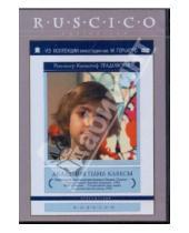 Картинка к книге Кшиштоф Градовски - Академия пана Кляксы (DVD)