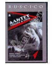 Картинка к книге Марк Донской - Алитет уходит в горы (DVD)