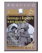 Картинка к книге Юрий Швырев - Баллада о Беринге и его друзьях (DVD)
