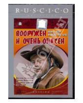 Картинка к книге Владимир Вайншток - Вооружен и очень опасен (DVD)