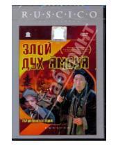 Картинка к книге Борис Бунеев - Злой дух Ямбуя (DVD)