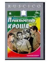 Картинка к книге Генрих Оганисян - Приключения Кроша (DVD)